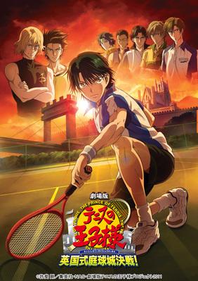 『テニスの王子様』劇場版DVD2012年3月に発売決定