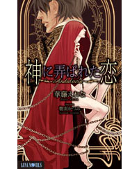 BL小説・ルナノベルズから2012年1月刊発売中!