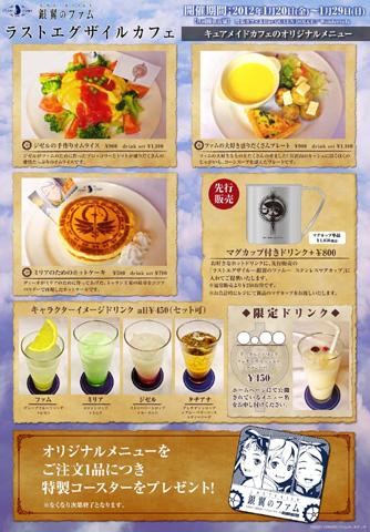 1月20日より秋葉原各所で「ラストエグザイルカフェ」が開催決定!