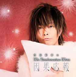 DJCD『谷山紀章のMr.Tambourine Man~因果応報~』