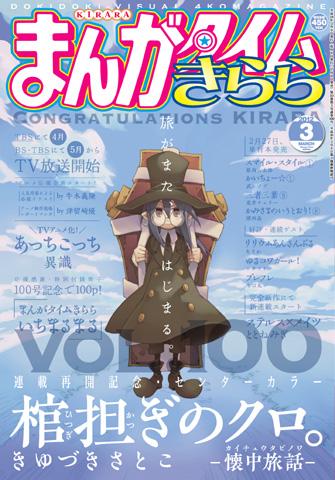 コミック版『けいおん!』が、ニコニコ静画で無料配信開始!
