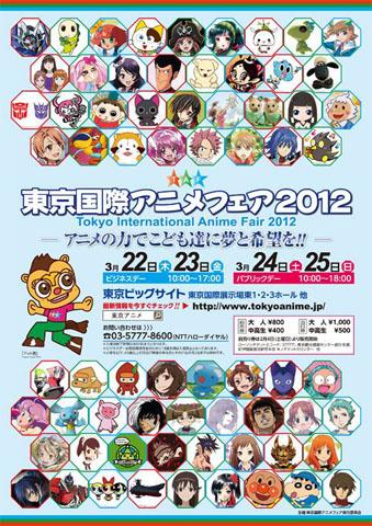 『東京国際アニメフェア2012』最新情報が発表
