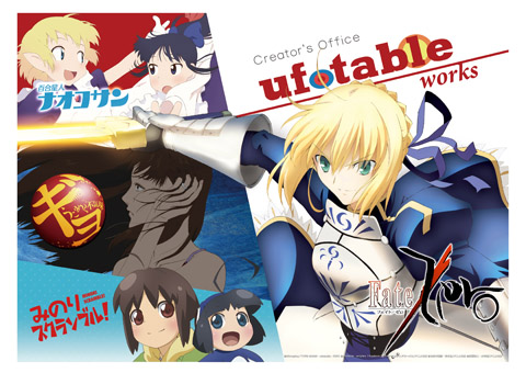 アニメ文庫&Fate/Zero BD-BOXのコラボポスター発表