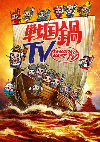 『戦国鍋TV』がこの春スケールアップして帰ってくる!