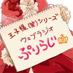 『王子様(笑)シリーズ』のWebラジオが4月3日より配信開始!