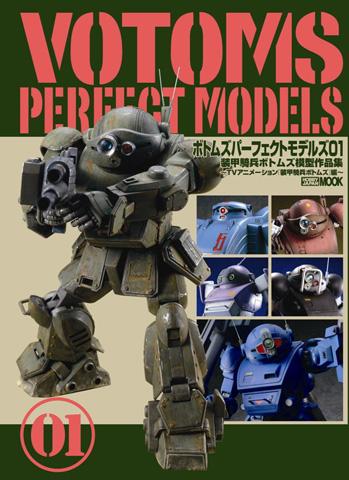 『装甲騎兵ボトムズ』の模型作品集が3月5日に発売!