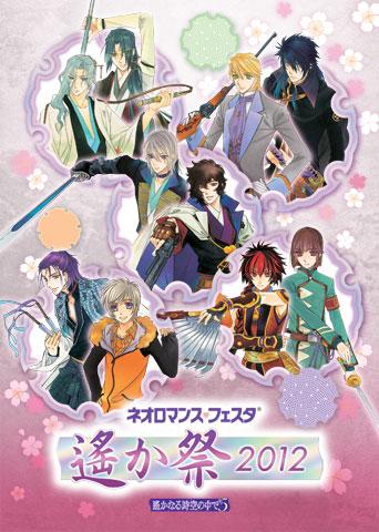 「ネオロマンス・フェスタ 遙か祭2012」イベントご招待!