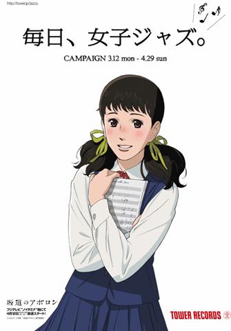 2012年春アニメ『坂道のアポロン』の放送日と主題歌を発表! さらに、タワーレコードにてコラボ企画「毎日、女子ジャズ。」キャンペーンを開催!