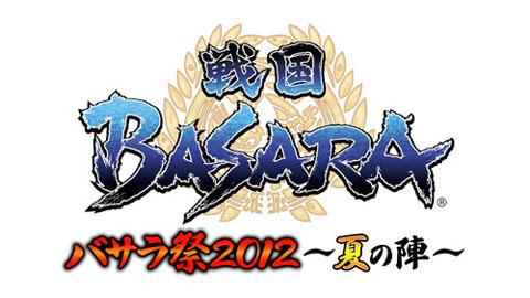 今年も『バサラ祭2012 ~夏の陣~』開催決定!