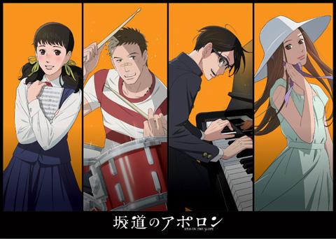 2012年4月12日(木)より放映を開始する『坂道のアポロン』。