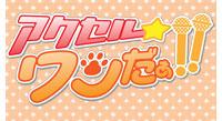 『アクセル★ワンだぁ!!』がアニメイトTVで本日より配信開始!