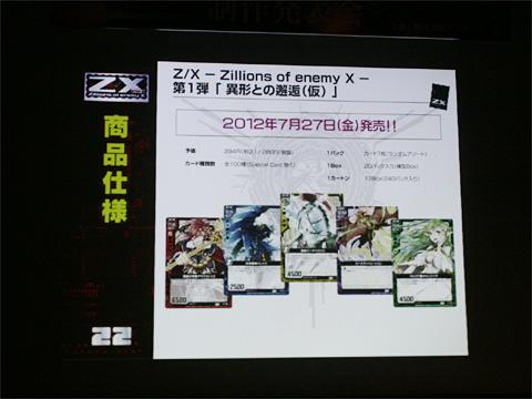 「TCG界に新しいスタイルを生み出す」斬新な挑戦が始まる!トレーディングカードゲーム『Zillions of enemy X』Z/X(ゼクス)制作発表会が開催!の画像-10