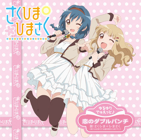 『ゆるゆり』のデュエットソングが5月30日に発売!