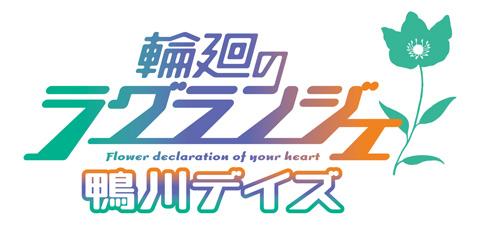『輪廻のラグランジェ』OVA&ゲームのハイブリッドディスク発売
