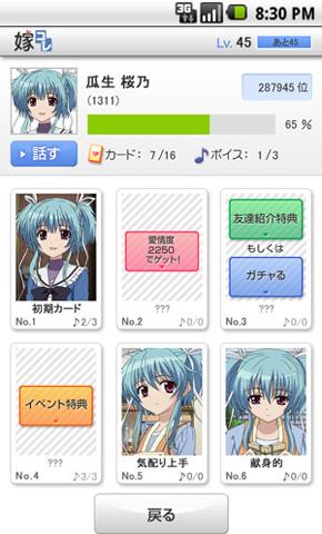 『嫁コレ』新たな嫁は『ましろ色シンフォニー』瓜生桜乃!