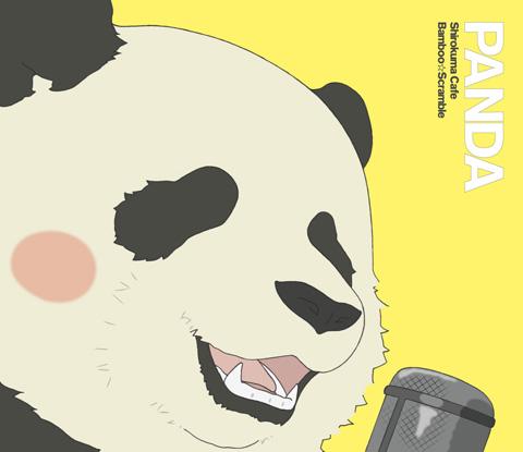 『しろくまカフェ』エンディングテーマ『Bamboo☆Scramble』。