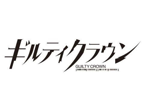『ギルティクラウン』ソーシャルゲーム化!