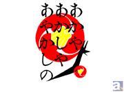 アンソロジードラマCD第2弾の制作決定!&コミックマーケット82&通信販売にて特典付のイベント限定版も販売決定!
