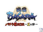 「バサラ祭2012 ~夏の陣~」チケット一般先行販売開始