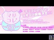 『マリコレ2012』に荒川美穂・大坪由佳・山本希望も参戦! チケット情報&女性声優の「宝探し」DVD情報も一挙公開!