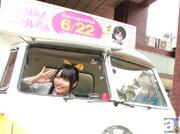 『這いよれ!ニャル子さん』Blu-ray&DVDの「ヒット祈願」を願って「ニャル子カー」が秋葉原にぬるぬる這いよる!