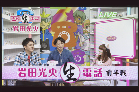 NOTTV「声優生電話」、ゲストの岩田光央さんが生番組で大暴れ! 第4回の放映レポートの画像-3