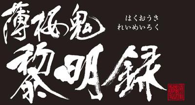 祝アニメ化! 『薄桜鬼 黎明録』モバイル連動企画展開中♪