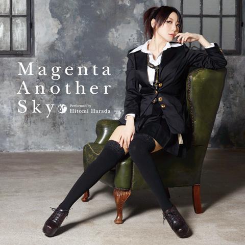 <b>『Magenta Another Sky』/原田ひとみ</b><br />発売日:2012年8月8日(水)<br />価格:1260円(税込)<br />発売:フロンティアワークス