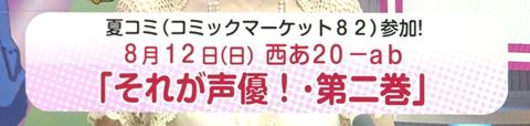 『声優生電話』第6回レポ、ゲストは浅野真澄さん!