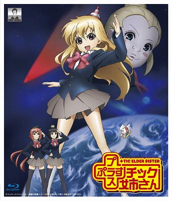 OVA『+チック姉さん』BDジャケット