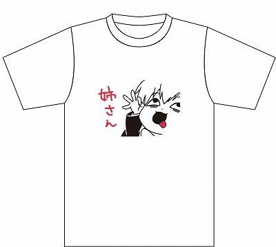 """「酷過ぎる!(笑)」と評判の""""「げんまいろえ」Tシャツ""""/表"""