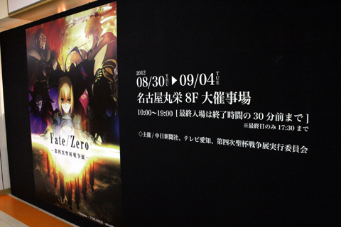 会場の入り口付近には、「Fate/Zero展」の大きなビジュアルが!