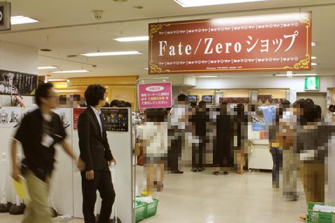 出口を出るとそこには「Fate/Zeroショップ」が! 入場チケットの半券を提示することで入れますよ!