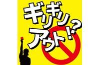 MC・吉野裕行のラジオ「ギリギリアウト!?」よりCD発売決定!
