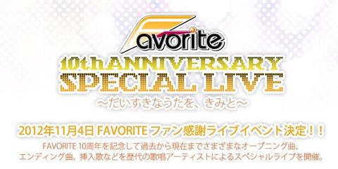 ゲームブランドFAVORITEの10周年記念イベント開催決定!