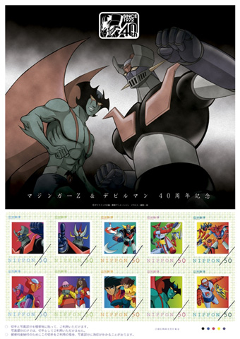 マジンガーZ&デビルマン生誕40周年記念でコラボ切手発売