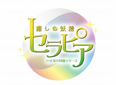 「癒しの妖精セラピア」Vol.3 鳥海浩輔さんよりコメント到着!