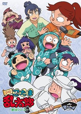『忍たま乱太郎』DVD第19シリーズ六の段ジャケットイラスト公開