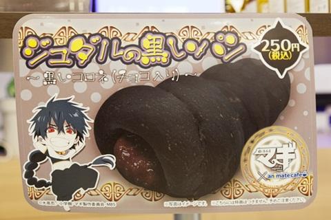 「ジュダルの黒いパン」は250円。チョコ入りコロネパンです。