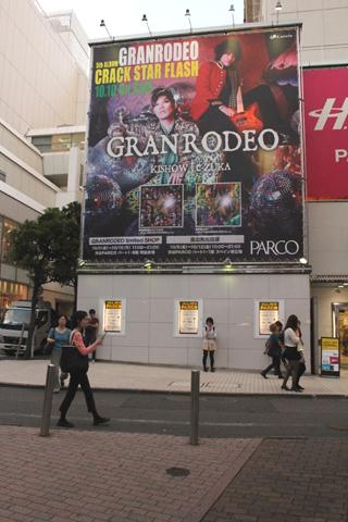 GRANRODEOの巨大広告が渋谷パルコに掲示中!!