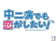 TVアニメ『中二病でも恋がしたい!』第2話予告 公開!