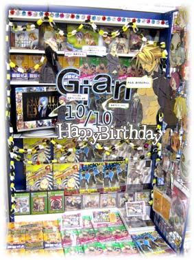アニメイトで『ジャンカルロ誕生日記念フェア』を開催!