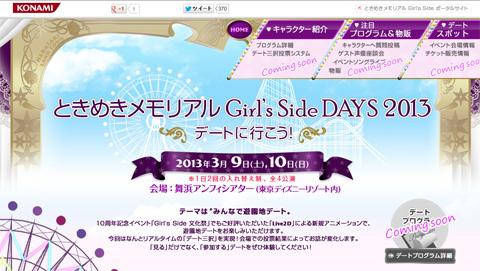 『ときメモGirl's Side』2013年3月にイベント開催