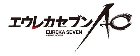 エウレカセブンAO-1