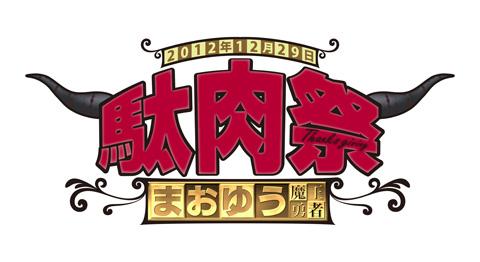 「駄肉祭」ロゴ