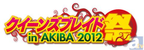 「クイーンズブレイド祭 in AKIBA 2012」開催!