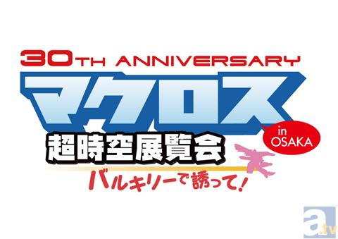 マクロス超時空展覧会で中島愛さんのスペシャルトークショー開催!