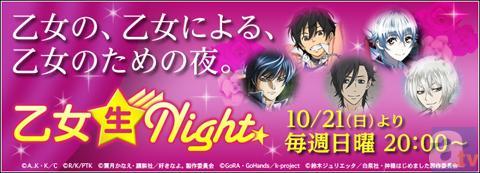 「乙女☆night」12月16日のラインナップを公開