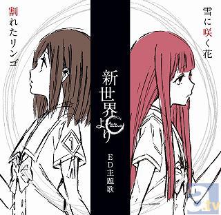 『新世界より』第3部主題歌『雪に咲く花』は秋月真理亜(花澤香菜)