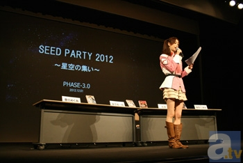 「SEED PARTY 2012 ~星空の集い~」レポ!